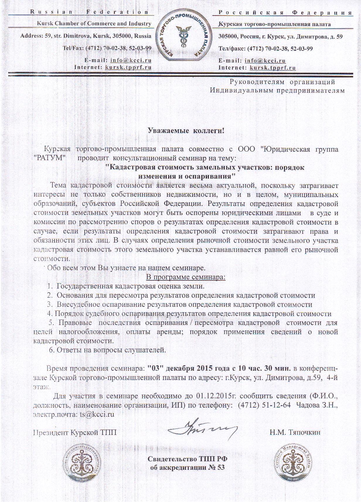 бланк официального письма тпп